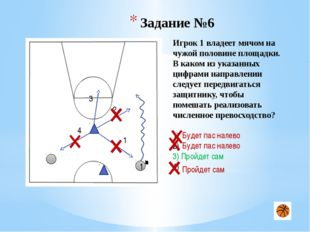 Задание №13 4 2 1 5 3 Игрок 5 владеет мячом на чужой половине площадки. Какое