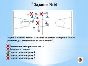 Техника баскетбола. Упражнения для отработки бросков и передачи мяча в движен