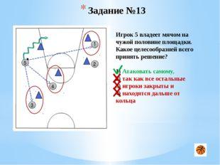 рис. 3. Упражнение 3. Исходное положение игрока 1 такое же, как и в первом у