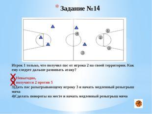 рис.4. Упражнение 4. Игрок 1. Игрок 2. Игрок 1 не ведет мяч сам, а получает