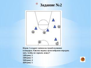 Задание №3 1 3 2 4 5 Игрок 1 владеет мячом на своей площадке. Какому игроку л