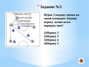 Задание №4 4 5 3 Игрок 1 только, что получил пас от игрока 5, защитник против