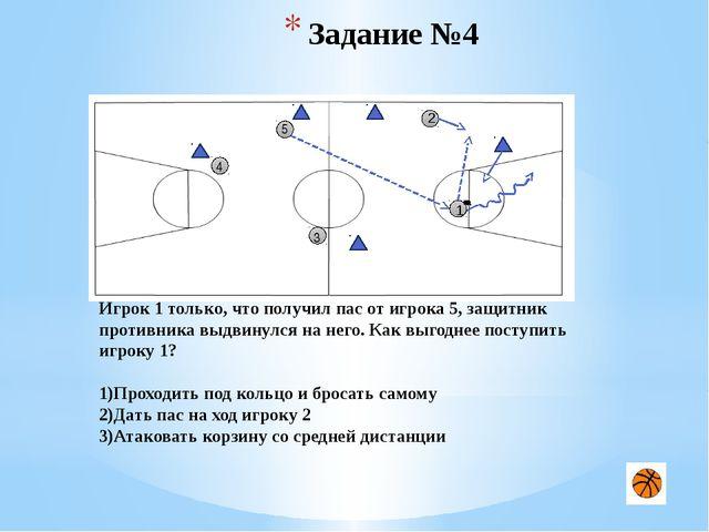 Задание №8 1 2 3 4 5 Игрок 1 владеет мячом на чужой половине площадки. Какое...