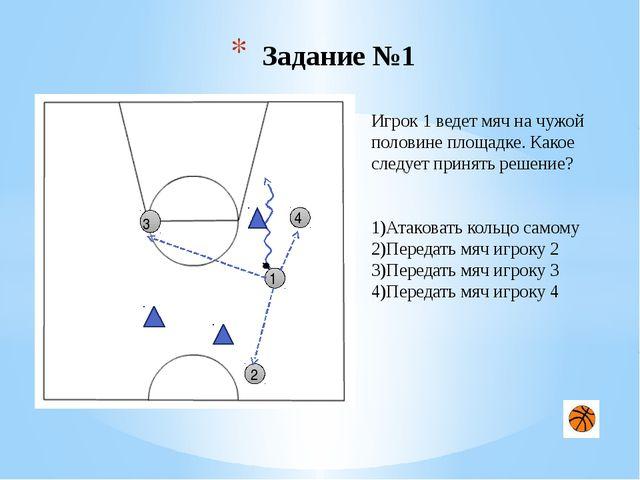 Задание №1 4 2 3 Игрок 1 ведет мяч на чужой половине площадке. Какое следует...