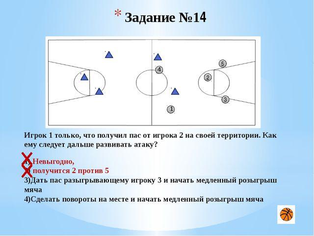 рис.4. Упражнение 4. Игрок 1. Игрок 2. Игрок 1 не ведет мяч сам, а получает...