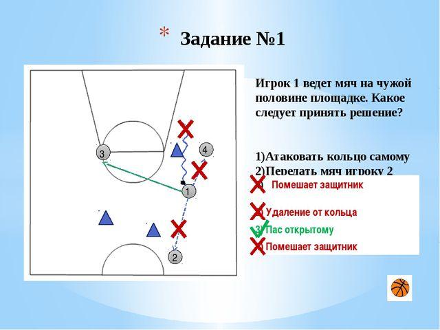 Задание №2 4 3 2 1 5 Игрок 1 владеет мячом на чужой половине площадки. Каком...