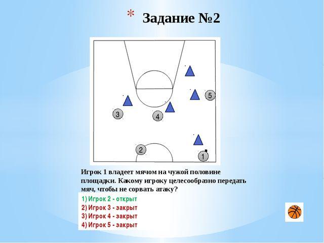 Задание №3 1 3 2 4 5 Игрок 1 владеет мячом на своей площадке. Какому игроку л...
