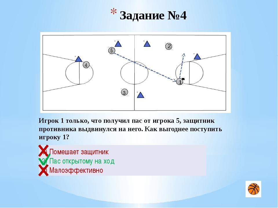 Задание №9 2 1 3 4 5 Игрок 1 владеет мячом на своей половине площадке. Какое...
