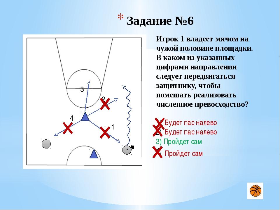 Задание №13 4 2 1 5 3 Игрок 5 владеет мячом на чужой половине площадки. Какое...