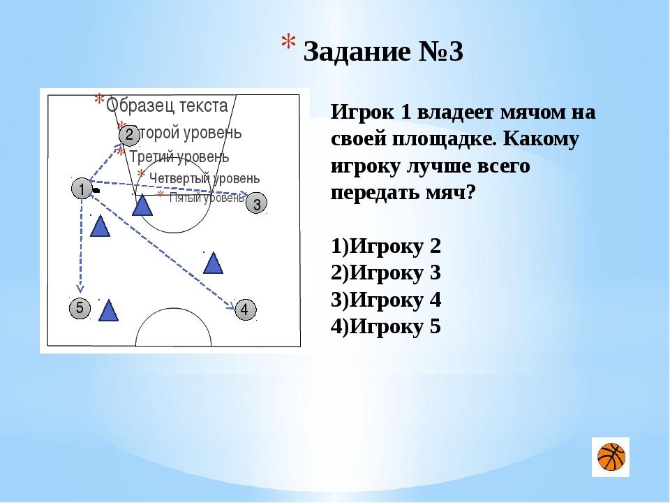 Задание №4 4 5 3 Игрок 1 только, что получил пас от игрока 5, защитник против...