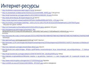 Интернет-ресурсы http://funforkids.ru/pictures/narpr/narpr074.png орнамент ht