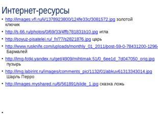 Интернет-ресурсы http://images.vfl.ru/ii/1378923800/124fe33c/3081572.jpg золо
