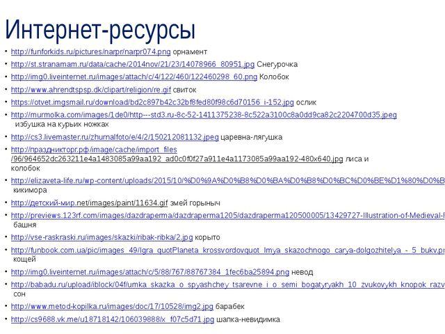 Интернет-ресурсы http://funforkids.ru/pictures/narpr/narpr074.png орнамент ht...
