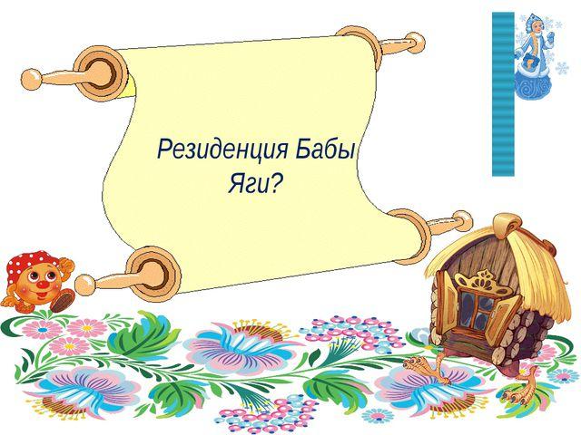 Резиденция Бабы Яги? Мосина Г. А., МОУ СОШ № 9 г. Буя
