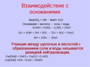 Взаимодействие с основаниями Ме(ОН)m + НR→ MeR+ H2O Основание + кислота → сол