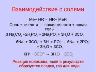 Взаимодействие с солями Ме+ HR→ HR+ МеR Соль + кислота → новая кислота + нова