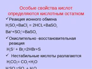 Особые свойства кислот определяются кислотным остатком Реакция ионного обмен