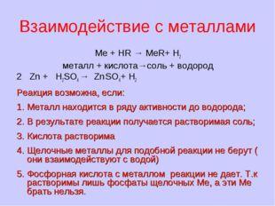 Взаимодействие с металлами Ме + НR → МеR+ Н2 металл + кислота→соль + водород