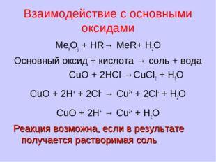 Взаимодействие с основными оксидами МеxOy + HR→ МеR+ H2O Основный оксид + кис