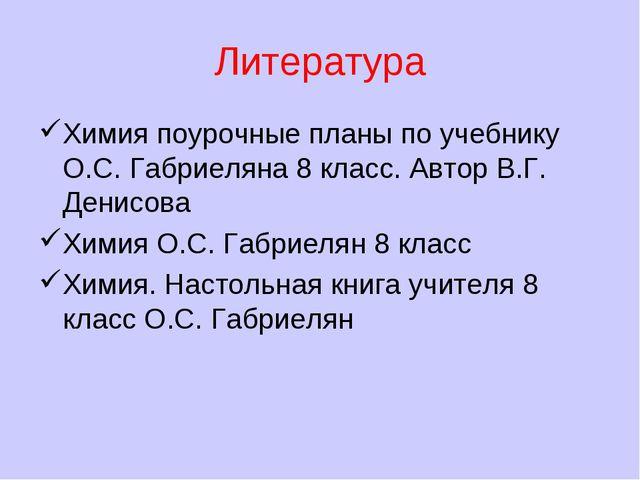 Литература Химия поурочные планы по учебнику О.С. Габриеляна 8 класс. Автор В...