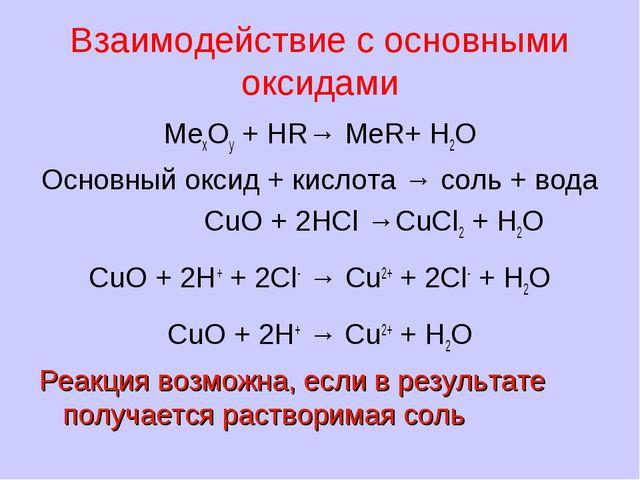 Взаимодействие с основными оксидами МеxOy + HR→ МеR+ H2O Основный оксид + кис...