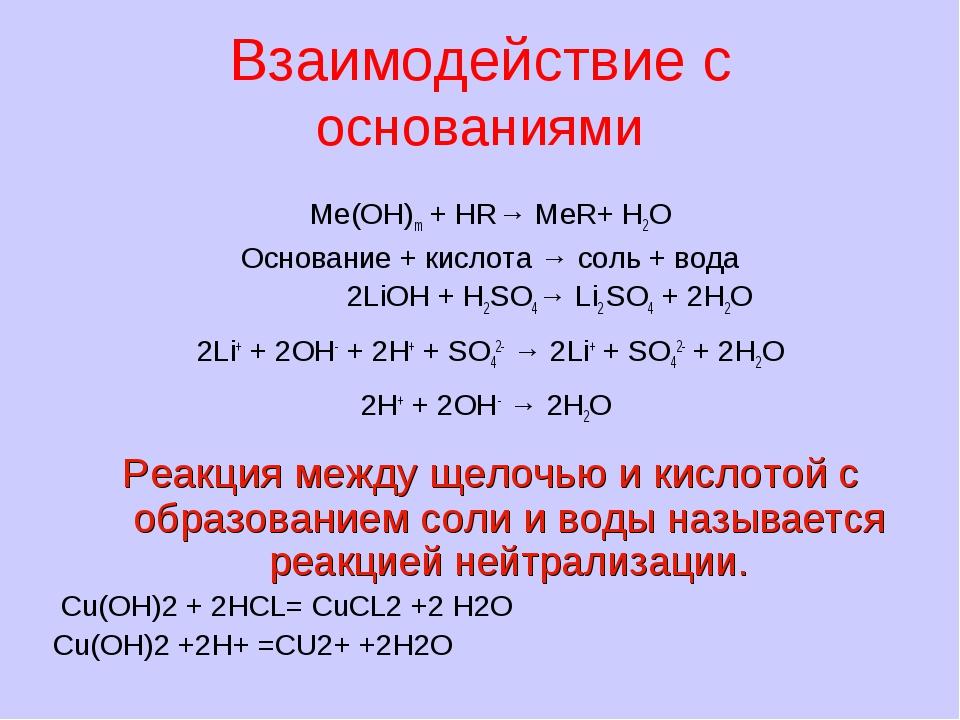 Взаимодействие с основаниями Ме(ОН)m + НR→ MeR+ H2O Основание + кислота → сол...