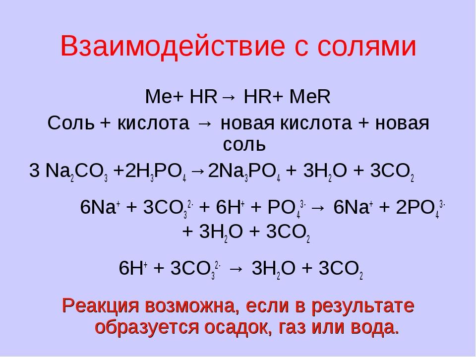 Взаимодействие с солями Ме+ HR→ HR+ МеR Соль + кислота → новая кислота + нова...