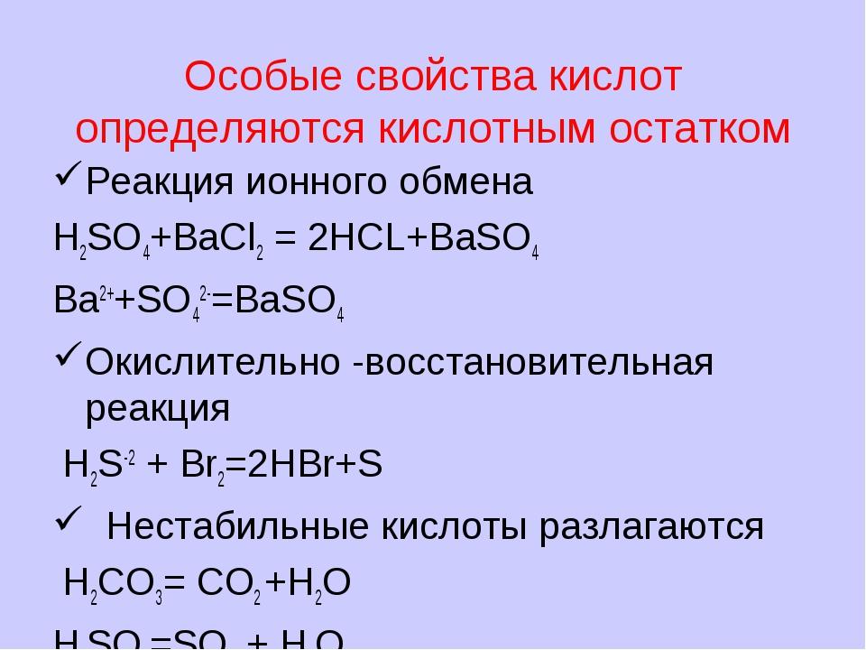Особые свойства кислот определяются кислотным остатком Реакция ионного обмен...