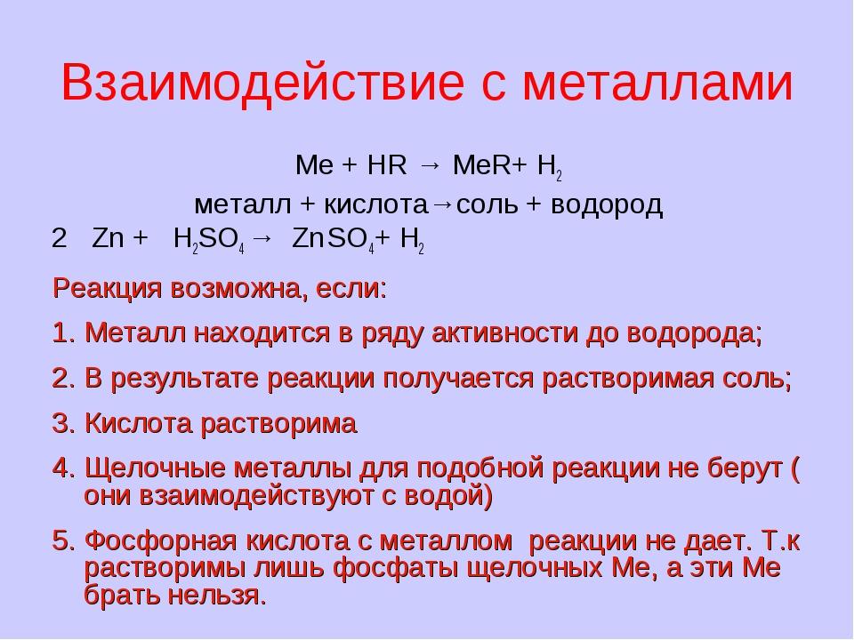 Взаимодействие с металлами Ме + НR → МеR+ Н2 металл + кислота→соль + водород...