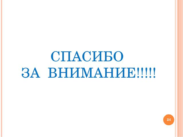 * СПАСИБО ЗА ВНИМАНИЕ!!!!!