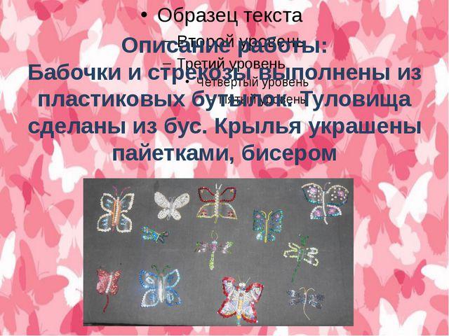 Описание работы: Бабочки и стрекозы выполнены из пластиковых бутылок. Туловищ...