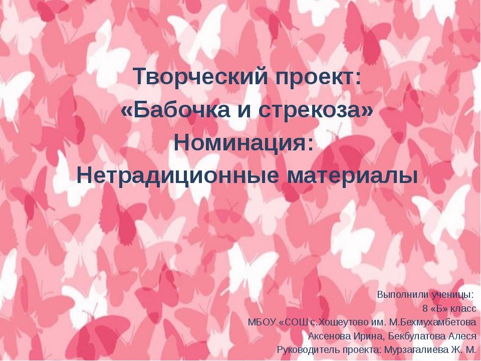 Творческий проект: «Бабочка и стрекоза» Номинация: Нетрадиционные материалы...
