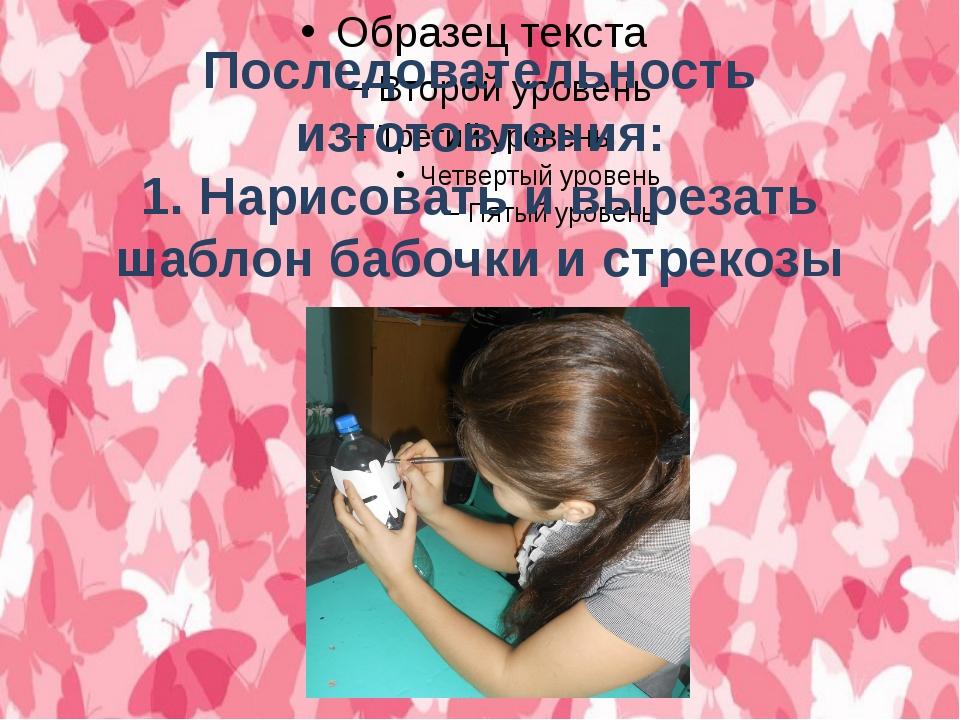 Последовательность изготовления: 1. Нарисовать и вырезать шаблон бабочки и ст...