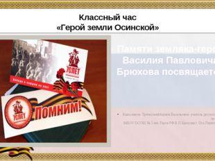 Классный час «Герой земли Осинской» Выполнила: ТреногинаМарина Васильевна- у