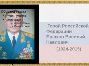 Герой Российской Федерации Брюхов Василий Павлович (1924-2015)