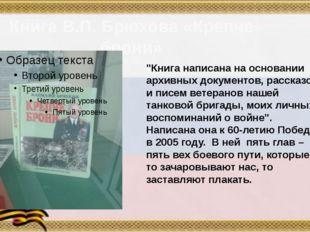 "Книга В.П. Брюхова «Крепче брони» ""Книга написана на основании архивных докум"