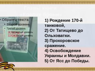 Главы книги «Крепче брони» 1) Рождение 170-й танковой, 2) От Татищево до Ольх