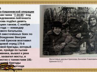 Фронтовые друзья Брюхова Василия Павловича (слева Брюхов В.П.) ВЯсско-Кишине