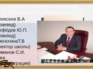 Исследователи творчества В.П.Брюхова и создатели музея Алексеев В.А (краевед)