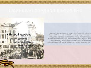 Осинская средняя школа №1 Школа№1-старейшая в городе Оса Пермской области. В