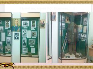 Музей им. героя Р.Ф. Брюхова В.П.