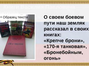 Книги Василия Павловича Брюхова О своем боевом пути наш земляк рассказал в с