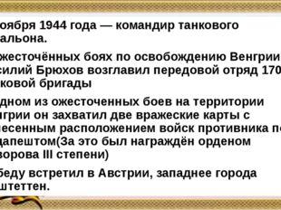 С ноября 1944 года — командир танкового батальона. В ожесточённых боях по осв