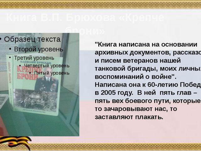 "Книга В.П. Брюхова «Крепче брони» ""Книга написана на основании архивных докум..."