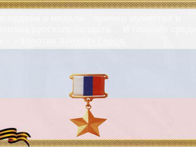 Его ордена и медали - пример мужества и героизма русского солдата. И главная...