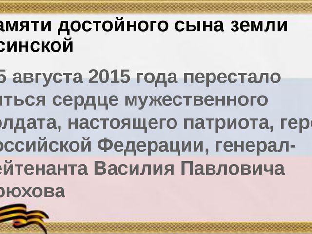 Памяти достойного сына земли Осинской 25 августа 2015 года перестало биться с...