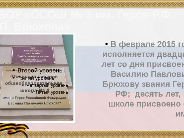 МБОУ «ОСОШ № 1 им. Героя Р.Ф. В.П. Брюхова» В феврале 2015 года исполняется д...