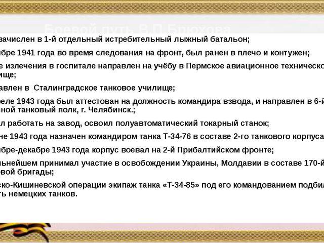 Боевой путь В.П.Брюхова Был зачислен в 1-й отдельный истребительный лыжный ба...