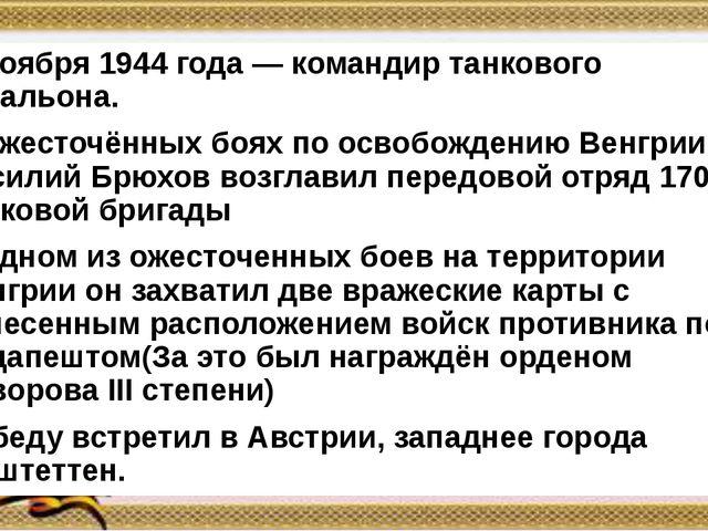 С ноября 1944 года — командир танкового батальона. В ожесточённых боях по осв...