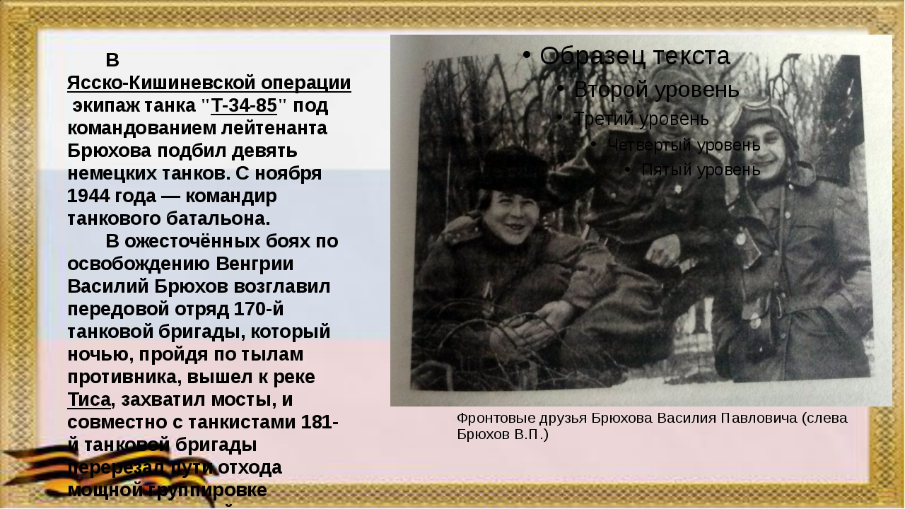 Фронтовые друзья Брюхова Василия Павловича (слева Брюхов В.П.) ВЯсско-Кишине...
